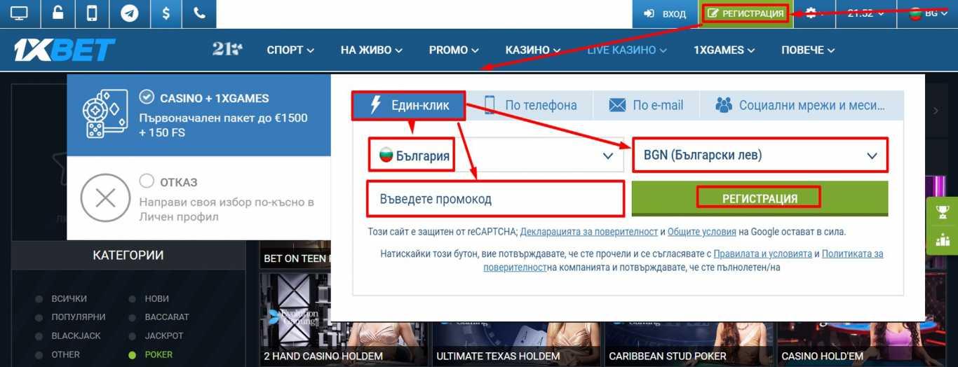 Бързото регистриране с един клик